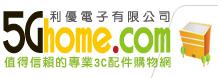 5GHOME 值得信賴的專業3C配件購物網